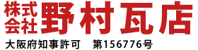 株式会社野村瓦店